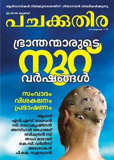 Pachakuthira October 2014 edition - Read the digital edition by Magzter on your iPad, iPhone, Android, Tablet Devices, Windows 8, PC, Mac and the Web.