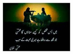 Urdu Quotes, Poetry Quotes, Urdu Poetry, Quotations, Me Quotes, Mohsin Naqvi Poetry, Poetry Pic, Unspoken Words, Heart Touching Shayari