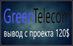 Green Telecom вывод 120$ проект платит