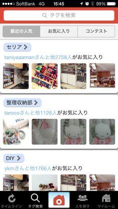 Room Clip タグ検索