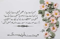 Image Poetry, Quotes From Novels, Poetry Feelings, Deep Words, Reality Quotes, Allah, Dark, Life