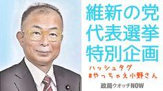 ツイキャス番組「政局ウォッチNOW」 #やっちゃえ小野さん