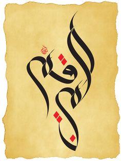 el-munteqim