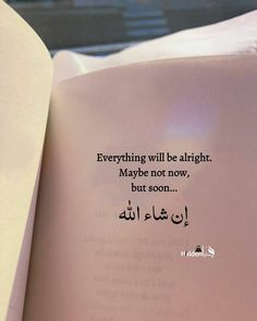 Pretty Quotes, Good Life Quotes, Heart Quotes, Words Quotes, Hadith Quotes, Quran Quotes Love, Quran Quotes Inspirational, Beautiful Quotes About Allah, Beautiful Islamic Quotes
