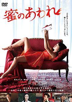 蜜のあわれ [DVD] オデッサ エンタテインメント https://www.amazon.co.jp/dp/B01H1T6Y66/ref=cm_sw_r_pi_dp_U_x_cR0yAbVWXCMRN