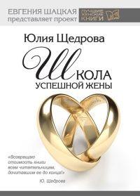 Книга Школа успешной жены