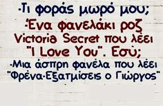 I Love You, My Love, Funny Pictures, Victoria Secret, Jokes, L Love You, My Boo, Funny Photos, Love You