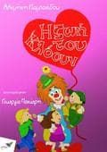 Παιδικά παραμύθια & ιστορίες Online βιβλιοθήκη free ebook Smurfs, Books, Character, Bebe, Livros, Libros, Book, Book Illustrations, Libri