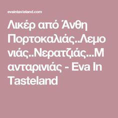 Λικέρ από Άνθη Πορτοκαλιάς..Λεμονιάς..Νερατζιάς...Μανταρινιάς - Eva In Tasteland Blog, Oatmeal, Blogging
