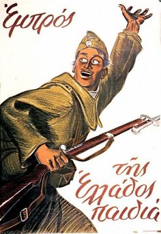 Greek poster WII, the battle of Greece against fascist Italy. The poster reads: Go childs of Greece! Old Posters, Vintage Posters, Greek Warrior, Modern Art Movements, Propaganda Art, Greek History, Military Photos, In Ancient Times, Old Art