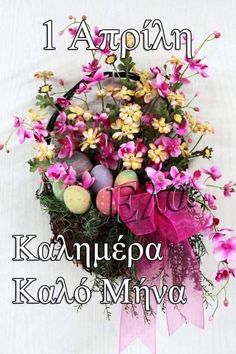 Latest Good Morning, Greek Quotes, Good Morning Quotes, Floral Wreath, Easter, Seasons, Motorbikes, Floral Crown, Easter Activities