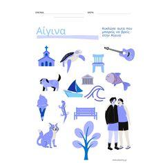 Οικογενειακές ρουτίνες έφτασαν στο τέλος τους ! Στο www.playtivity.gr μπορείς να βρείς όλες τις δραστηριότητες δωρεάν ! Απλά εκτύπωσε και παίξε στο υπέροχο νησί που λέγεται Αίγινα. Movie Posters, Movies, Films, Film Poster, Cinema, Movie, Film, Movie Quotes, Movie Theater