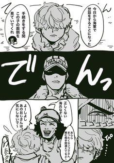 サイコパスタ (@muryoku_d) さんの漫画 | 83作目 | ツイコミ(仮) One Piece Funny, One Piece Anime, Anime Style, Funny Memes, Geek Stuff, Fan Art, Manga, Fictional Characters, Naruto Uzumaki