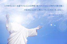 鄭明析牧師の明け方の御言葉よりこの時代には<永遠でいらっしゃる神様と御子がくださるこの時代の御言葉>で生きることより「人間としてもっと大きい生」はない。 - Mannam & Daehwa(キリスト教福音宣教会)