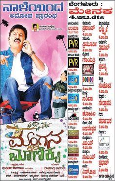 managan kayli manikya kannada movie poster #chitragudi