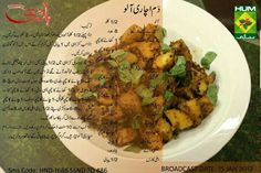 Potato Recipes, Vegetable Recipes, Main Course Dishes, Desi Food, Masala Recipe, Iftar, Fun Cooking, Food Hacks, Baking Recipes