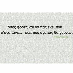 • Νόμος • #greekquotes Great Words, Wise Words, Greek Quotes, Favorite Quotes, Me Quotes, Poems, Wisdom, Thoughts, Humor