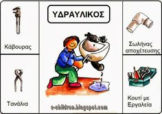 ΠΙΝΑΚΕΣ ΑΝΑΦΟΡΑΣ ΓΙΑ ΤΑ ΕΠΑΓΓΕΛΜΑΤΑ ~ Los Niños Greek Language, Speech And Language, Preschool Worksheets, Kindergarten Activities, Learn Greek, Community Helpers, Primary School, Speech Therapy, Special Education