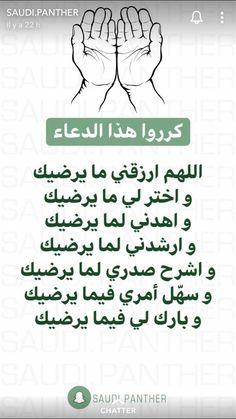 Islam Beliefs, Duaa Islam, Islam Hadith, Islamic Teachings, Quran Quotes Inspirational, Islamic Love Quotes, Religious Quotes, Arabic Quotes, Wisdom Quotes