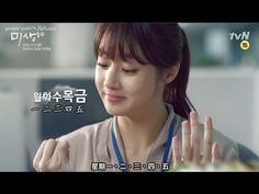 [中字]《未生》預告_共9版 tvN8周年企畫 - YouTube