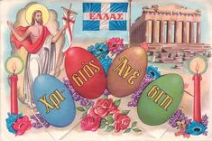 Vintage Easter, Vintage Holiday, Orthodox Easter, Greek Easter, Christ Is Risen, Easter Art, Holiday Pictures, Vintage Cards, Christmas And New Year