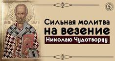 Николай Чудотворец является одним из самых значимых и сильных Святых в православной церкви. Он способен помочь человеку в критической ситуации и подарить везение на всю жизнь. Узнайте сильнейшую м…