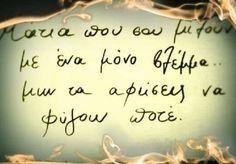 Ματια... Greek Quotes, Real Love, Lyrics, Self, Inspirational Quotes, Wisdom, Feelings, Sayings, Words
