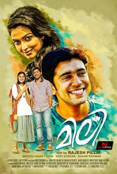 Mili Malayalam movie Poster