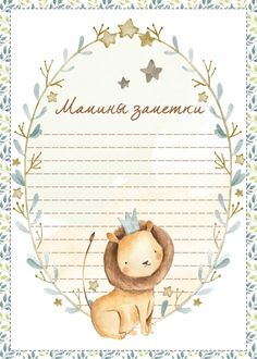 Стена Safari Theme Party, Party Themes, Baby Zimmer, Writing Paper, Planner, Baby Design, Scrapbook Albums, Baby Pictures, Girl Birthday