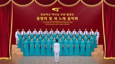 심령을 구원하는 노래― 국도찬미 • 전능하신 하나님 교회 합창 제8회