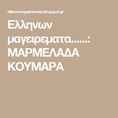 Ελληνων μαγειρεματα......: ΜΑΡΜΕΛΑΔΑ ΚΟΥΜΑΡΑ
