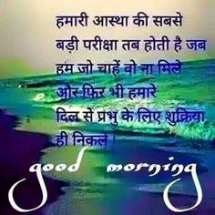 308 best good morning images on pinterest morning wishes quotes hindi good morning quotes morning prayer quotes morning greetings quotes morning prayers hindi qoutes indian quotes happy morning good morning wishes m4hsunfo