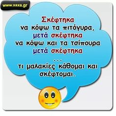 The Best 26 Funny Pictures Of 2019 Greek Memes, Funny Greek Quotes, Kai, Funny Images, Funny Photos, Funny Phrases, Clever Quotes, How To Be Likeable, Have A Laugh