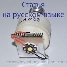 Моя записная книжка: Как сделать дешевые, но очень мощные светодиодные ...