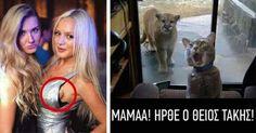 10 αστείες φωτογραφίες που θα σας φτιάξουν τη διάθεση Crazynews.gr