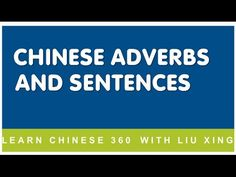 Chinese adverbs and sentences - YouTube