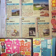 るるぶ宮崎2016にカレー倶楽部ルウが紹介されてルウ!関之尾の滝や島津邸などと並んで観光名所として紹介れてルウ!