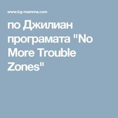 """по Джилиан програмата """"No More Trouble Zones"""""""