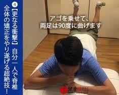 【更なる衝撃!】自分一人で脊椎 全体の矯正をやり遂げる超絶技! 健康技4