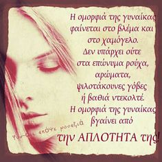 Feeling Loved Quotes, Love Quotes, Perfect Word, Greek Quotes, Slogan, Wise Words, Literature, Spirituality, Wisdom