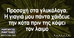 . Funny Greek Quotes, Free Therapy, Big Words, Lol, Life Is Good, Funny Pictures, Jokes, Inspiration, Funny Humor