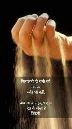 Quotes and Whatsapp Status videos in Hindi, Gujarati, Marathi Hindi Good Morning Quotes, Morning Quotes Images, Hindi Quotes Images, Life Quotes Pictures, Hindi Quotes On Life, Morning Greetings Quotes, True Quotes, Shyari Quotes, Lines Quotes
