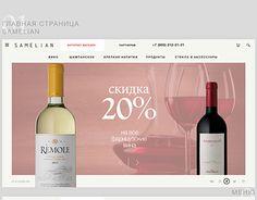 "Check out new work on my @Behance portfolio: ""Дизайн сайта винной продукции"" http://be.net/gallery/45017399/dizajn-sajta-vinnoj-produkcii"
