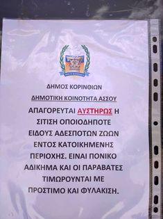kARTson: Ανακοίνωση του Δήμου Κορινθίων για το θέμα της σίτ... Blog