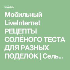 Мобильный LiveInternet РЕЦЕПТЫ СОЛЁНОГО ТЕСТА ДЛЯ РАЗНЫХ ПОДЕЛОК | Сельфида77777777777 - Дневник Сельфида777 |