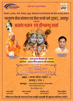 Watch #Live Deenbandhu and bhajan satsang program on Astha Bhajan from 05 July to 11 July 2016 at 03 PM to 7:00 pm by Padmashri Kailash Manav and Mr. Prashant Agarwal. www.narayanseva.org