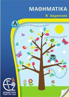 Greek Alphabet, Greek Language, School Themes, Elementary Math, Study Motivation, Speech Therapy, Special Education, Children, Kids