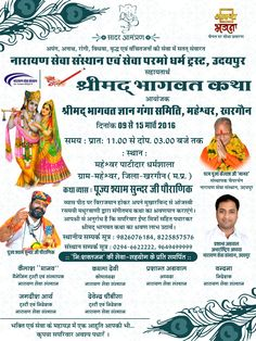 Live telecast of #Bhagwat Katha is going on Astha Bhajan from MP. Please watch. www.narayanseva.org