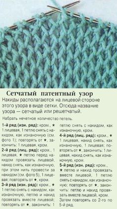 How to Knit the Chevron Seed Stitch Pattern with - Cardigan Stricken Lace Knitting Stitches, Lace Knitting Patterns, Knitting Charts, Knitting Designs, Stitch Patterns, Knitting Machine, Lace Patterns, Diy Crafts Knitting, Easy Knitting