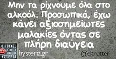 Shared by Find images and videos about quotes, me and greek quotes on We Heart It - the app to get lost in what you love. Funny Greek Quotes, Funny Picture Quotes, Sarcastic Quotes, Funny Quotes, Funny Sarcastic, Favorite Quotes, Best Quotes, Funny Statuses, Try Not To Laugh